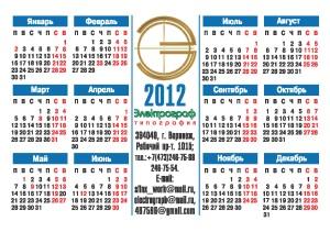 Календарная сетка на 2012 год скачать в