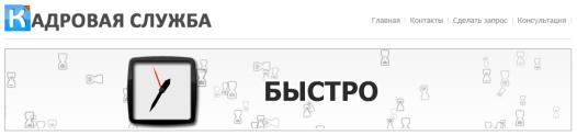 http://кадровая-служба.рф/